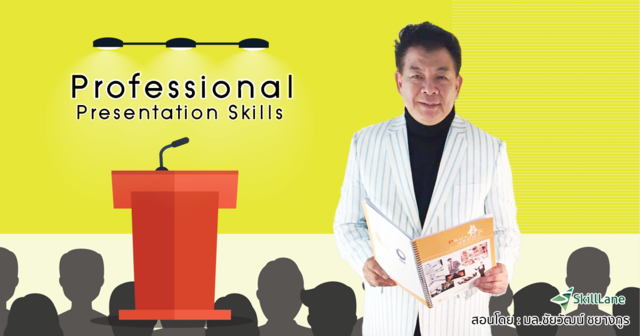 Professional Presentation Skills นำเสนออย่างมืออาชีพ
