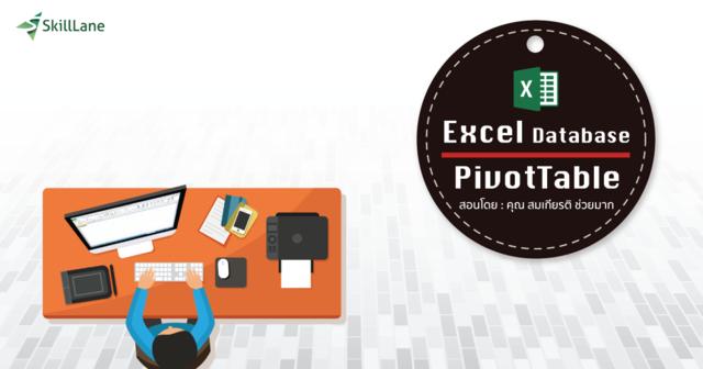 Excel Database & PivotTable จัดการข้อมูลทำรายงานอัตโนมัติ