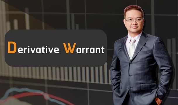 เทคนิคการเทรด Derivative Warrants (DW) อย่างมืออาชีพ