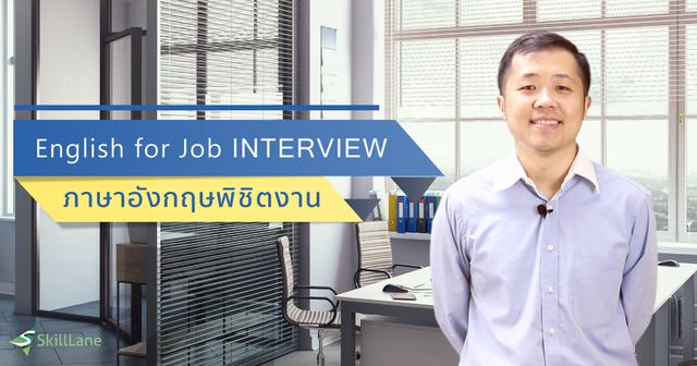 English for Job Interview : ภาษาอังกฤษพิชิตงาน