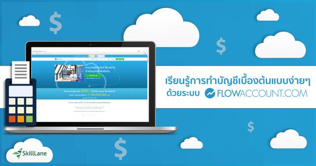 เรียนรู้การทำบัญชีเบื้องต้นง่ายๆ ด้วยระบบ FlowAccount