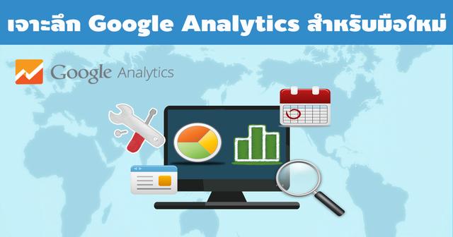 เจาะลึก Google Analytics สำหรับมือใหม่