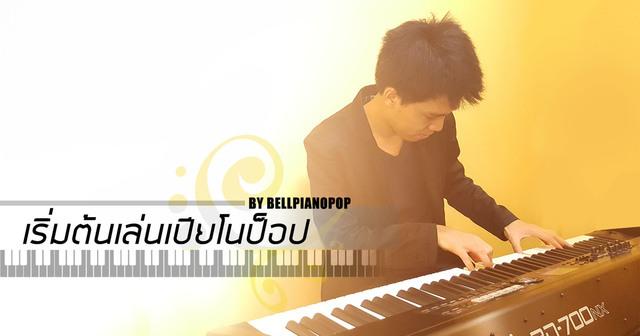 เริ่มต้นเล่นเปียโนป็อป By Bellpianopop
