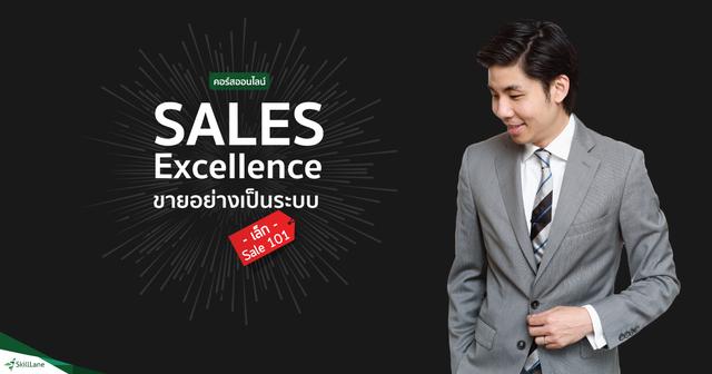 Sales Excellence - ขายอย่างเป็นระบบ