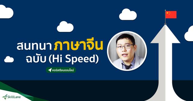 สนทนาภาษาจีน ฉบับ (Hi-Speed)