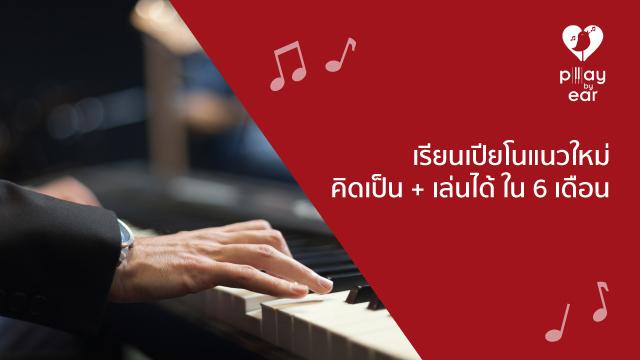 Play by Ear เรียนเปียโนแนวใหม่ คิดเป็น + เล่นได้ ใน 6 เดือน