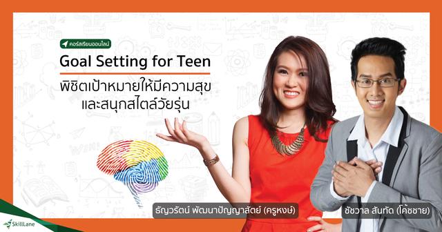 Goal Setting for Teen พิชิตเป้าหมายให้มีความสุขและสนุกสไตล์วัยรุ่น
