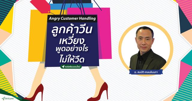 Angry Customer Handling ลูกค้าวีน เหวี่ยง พูดอย่างไรไม่ให้วืด
