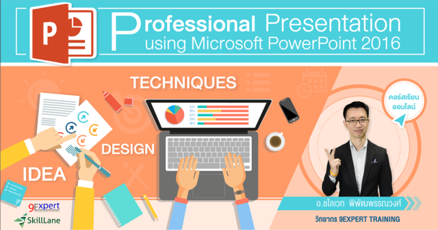 Professional Presentation using Microsoft PowerPoint 2016