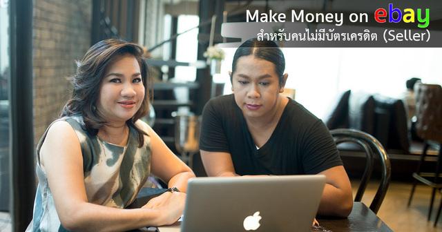 Make Money on eBay (Seller) สำหรับคนไม่มีบัตรเครดิต