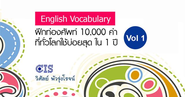 ท่องศัพท์ที่ใช้บ่อยสุด 10,000 คำ ชุดที่ 1 (คำที่ 1-1,000)