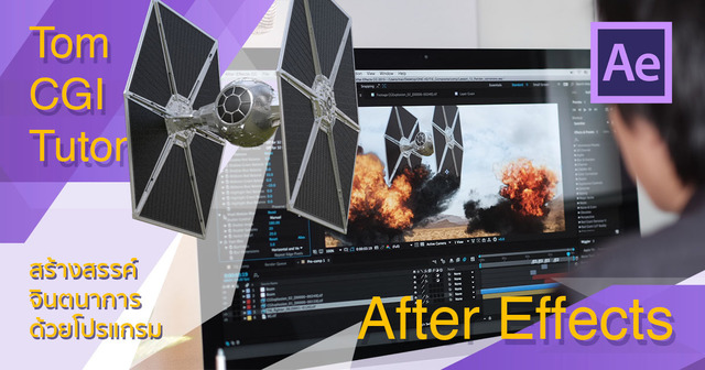 Special Effect ระดับ Hollywood ด้วย After Effects