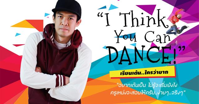 I THINK YOU CAN DANCE ! เรียนเต้น..ใครว่ายาก