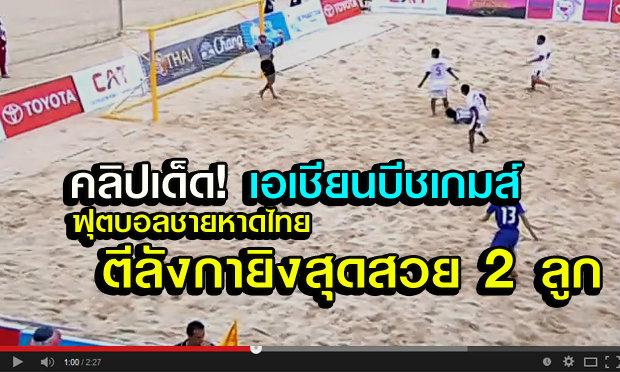 คลิปเด็ด ทีมฟุตบอลชายหาดไทย ตีลังกายิงสุดสะเด่า 2 ลูกซ้อน