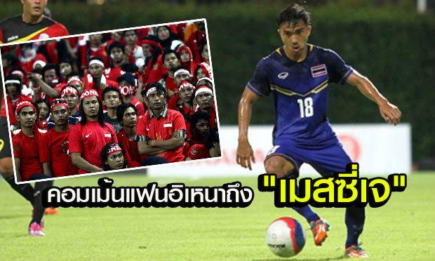 Image result for รูปนักฟุตบอล คอมเม้นท์รัวๆ! ชนาธิป