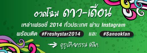 """อวดโฉม """"ดาว-เดือน"""" เหล่าเฟรชชี่ 2014 ทั่วประเทศ ผ่าน Instagram พร้อมติด # Freshystar2014 และ #Sanookfan ตามไปส่อง คลิก!"""