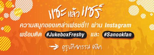 แชะ แล้วแชร์ ความสนุกของเหล่าเฟรชชี่!! ผ่าน Instagram พร้อมติด #JukeboxFreshy และ #Sanookfan ชมบรรยากาศความสนุก คลิก!
