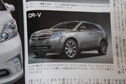 ภาพใหม่ ว่าที่ All new! Honda CR-V ..หลุดเรนเดอร์อย่างงาม..แต่มาช้าแน่!!