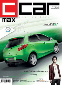 นิตยสาร C max Car ฉบับเดือนพฤษภาคม 2554