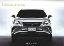2013 Lexus RX หลุดตระกูลหรูเปลี่ยนร่าง งามตาในคราบสปอร์ต