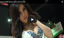 รวม Pretty Motor Show 2013 (พริตตี้ มอเตอร์โชว์ 2013) ทุกค่าย สวย เซ็กซี่!