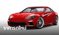 ราคารถใหม่ เช็คราคาล่าสุด รถยนต์ทุกยี่ห้อ 2563