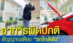 อาการผิดปกติ และสัญญาณเตือนรถใกล้พัง!!!