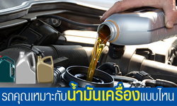 รถคุณเหมาะกับน้ำมันเครื่องแบบไหน?
