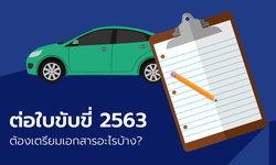 ต่อใบขับขี่ปี 2563 ต้องเตรียมเอกสารอะไรบ้าง?
