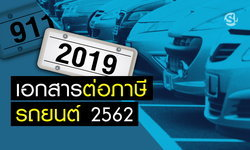 ต่อภาษีรถยนต์ปี 2562 ต้องเตรียมเอกสารอะไรบ้าง?