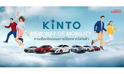 """โตโยต้า เริ่มทศวรรษแห่งการขับเคลื่อนกับบริการ """"KINTO"""" ทางเลือกใหม่ของการใช้รถจากโตโยต้า"""