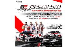 """THE DREAM RACER 2020"" เฟ้นหานักแข่งหน้าใหม่ อาจได้ขับ GR Supra ในสนามแข่ง"