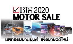 "BIG Motor Sale 2020 ยืนยันจัดงาน เปลี่ยนนิยามสู่ ""มหกรรมยานยนต์ เพื่อขายวิถีใหม่"""