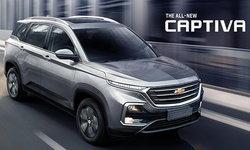 ราคารถใหม่ Chevrolet (เชฟโรเลต) ในตลาดรถประจำเดือนกันยายน 2563