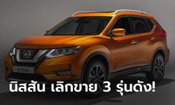 ช็อก! นิสสัน ประเทศไทย ประกาศยุติผลิตรุ่น X-Trail, Teana, Sylphy มีผลทันที
