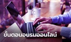 ขั้นตอนอบรมต่อใบขับขี่ออนไลน์ 2564 ผ่าน DLT e-Learning อย่างละเอียด