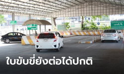 ขนส่งฯ เผย 9 บริการด้านใบขับขี่ที่ยังเปิดให้บริการปกติช่วงต้นปี 2564