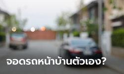 จอดรถหน้าบ้านตัวเองผิดกฎหมายหรือไม่?