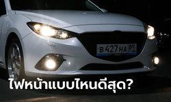 """ข้อดี-ข้อเสียไฟหน้า """"ฮาโลเจน-ซีนอน-LED"""" แต่ละแบบต่างกันอย่างไร?"""