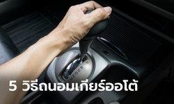5 เคล็ดลับขับรถเกียร์ออโต้อย่างไรไม่ให้เกียร์พังเร็ว