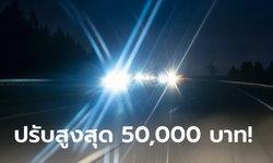 เปลี่ยนไฟหน้าสว่างจ้ามีความผิดตามกฎหมาย มีโทษปรับ 2,000-50,000 บาท