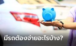 ซื้อรถคันใหม่ต้องมีค่าใช้จ่ายอะไรบ้างในแต่ละปี?