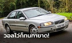 Volvo S80 รุ่นปี 2001 คันนี้ใช้งานไปแล้วกว่า 1.1 ล้านกิโลเมตร