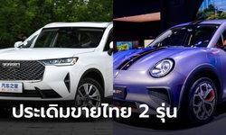 Haval H6 2021 และ ORA Good Cat 2021 ใหม่ ประกาศเตรียมขายจริงในไทยปี 2564 นี้