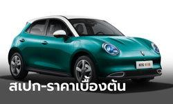 เปิดสเปก ORA Good Cat 2021 ใหม่ พร้อมราคาเบื้องต้นก่อนขายจริงในไทย