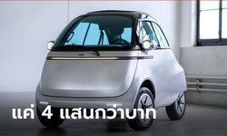 Microlino รถยนต์ไฟฟ้าสามล้อคันจิ๋วราคา 4 แสนกว่าบาทจ่อผลิตจริงปลายปี 2021 นี้
