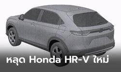 หลุด All-new Honda HR-V 2021 ใหม่ ก่อนเปิดตัวจริงครั้งแรก 18 ก.พ.นี้