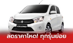 Suzuki Celerio 2020 ใหม่ ลดราคาจำหน่ายเริ่มต้นเหลือเพียง 328,000 บาท