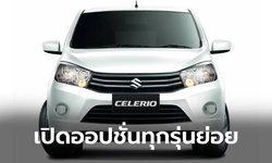 เปิดสเปก Suzuki Celerio 2020 ทุกรุ่นย่อย คุ้มไหมกับราคาเริ่มต้น 328,000 บาท?