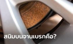 สนิมบนจานเบรกเกิดจากอะไร เป็นอันตรายต่อการขับขี่หรือไม่?